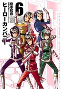 ヒーローカンパニー6(ヒーローズコミックス)(ヒーローズコミックス)