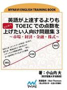 英語が上達するよりもとにかくTOEICでの点数を上げたい人向け問題集3~市場・経済・金融・株式~