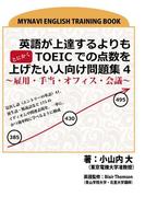 英語が上達するよりもとにかくTOEICでの点数を上げたい人向け問題集4~雇用・手当・オフィス・会議~