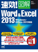 速効!図解 Word & Excel 2013 Windows・Office 2013対応