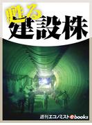 甦る建設株(週刊エコノミストebooks)