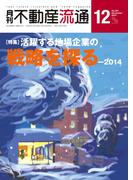 月刊不動産流通 2014年 12月号