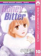 Honey Bitter 10(りぼんマスコットコミックスDIGITAL)