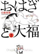 おはぎと大福(2)(ねこぱんちコミックス)