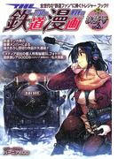 THE 鉄道漫画 002レ 浪漫号(SGコミックス)