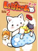 しょぼにゃん(2)(ねこぱんちコミックス)