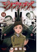 ジオブリーダーズ (14)(YKコミックス)