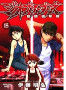 ジオブリーダーズ (15)(YKコミックス)