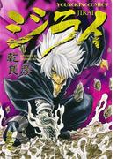 ジライ(3)(YKコミックス)