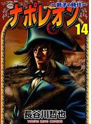 ナポレオン ―獅子の時代― (14)(YKコミックス)