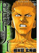 REIJI ~無敵道 新章~(3)(YKコミックス)