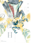 二度目の恋(8)(HertZ&CRAFT)