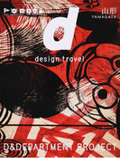 d design travel 14 山形