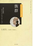 族群 現代台湾のエスニック・イマジネーション (台湾学術文化研究叢書)