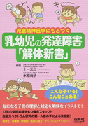 児童精神医学にもとづく乳幼児の発達障害「解体新書」