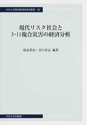現代リスク社会と3・11複合災害の経済分析 (中央大学経済研究所研究叢書)