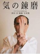 気の錬磨 イタリア合気会50周年記念 多田宏師範写真集