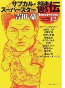 サブカル・スーパースター鬱伝 (徳間文庫カレッジ)(徳間文庫カレッジ)