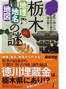 栃木「地理・地名・地図」の謎 意外と知らない栃木県の歴史を読み解く! (じっぴコンパクト新書)(じっぴコンパクト新書)