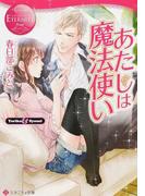あたしは魔法使い Yoriko & Syouei (エタニティ文庫 エタニティブックス Rouge)(エタニティ文庫)