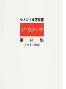 セメント産業年報「アプローチ」 第48集(2014年版)