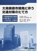 大規模都市開発に伴う交通対策のたて方 大規模開発地区関連交通計画マニュアル(14改訂版)の解説