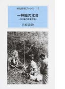 一神職の本音 60編の執筆原稿 (神社新報ブックス)