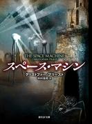 スペース・マシン (創元SF文庫)(創元SF文庫)