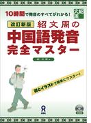 紹文周の中国語発音完全マスター 10時間で発音のすべてがわかる! 改訂新版