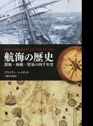 航海の歴史 探検・海戦・貿易の四千年史