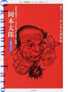 岡本太郎 「芸術は爆発だ」。天才を育んだ家族の物語 芸術家〈日本〉 1911-1996 (ちくま評伝シリーズ〈ポルトレ〉)