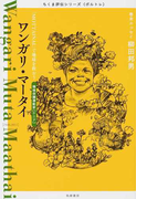 ワンガリ・マータイ 「MOTTAINAI」で地球を救おう 環境保護運動家〈ケニア〉 1940-2011 (ちくま評伝シリーズ〈ポルトレ〉)