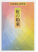 虹の約束 小島誠志説教集