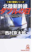 北陸新幹線ダブルの日 長篇トラベルミステリー (TOKUMA NOVELS 十津川警部シリーズ)(TOKUMA NOVELS(トクマノベルズ))