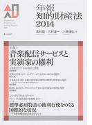 年報知的財産法 2014 〈特集〉=音楽配信サービスと実演家の権利