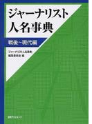 ジャーナリスト人名事典 戦後〜現代編
