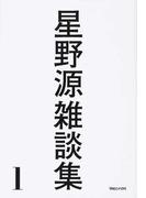 星野源雑談集 1