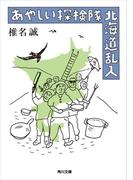 あやしい探検隊 北海道乱入(角川文庫)