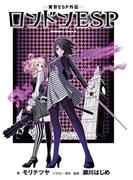 【無料版】 ‐東京ESP外伝‐ ロンドンESP(角川コミックス・エース)