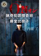 ON 猟奇犯罪捜査班・藤堂比奈子
