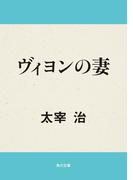 【期間限定価格】ヴィヨンの妻(角川文庫)