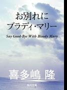 【期間限定価格】お別れにブラディ・マリー(角川文庫)