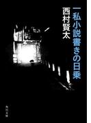 一私小説書きの日乗(角川文庫)