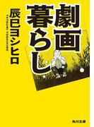 【期間限定価格】劇画暮らし(角川文庫)