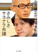 さみしさサヨナラ会議(角川文庫)