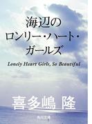 【期間限定価格】海辺のロンリー・ハート・ガールズ(角川文庫)