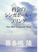 再会のシンガポール・スリング(角川文庫)