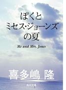 ぼくとミセス・ジョーンズの夏(角川文庫)
