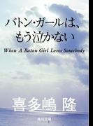 【期間限定価格】バトン・ガールは、もう泣かない(角川文庫)