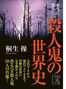 本当に恐ろしい殺人鬼の世界史(中経の文庫)